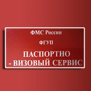 Паспортно-визовые службы Горных Ключей